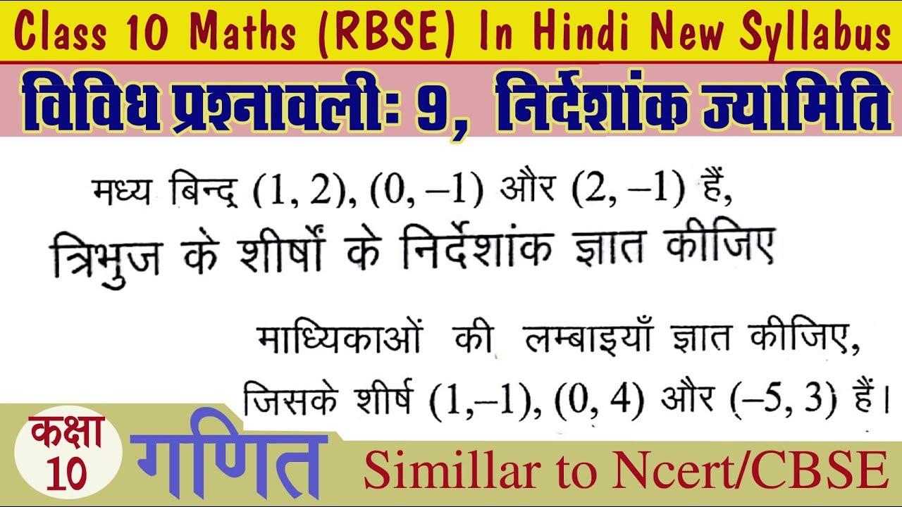 Mathematics vedic miscellaneous video