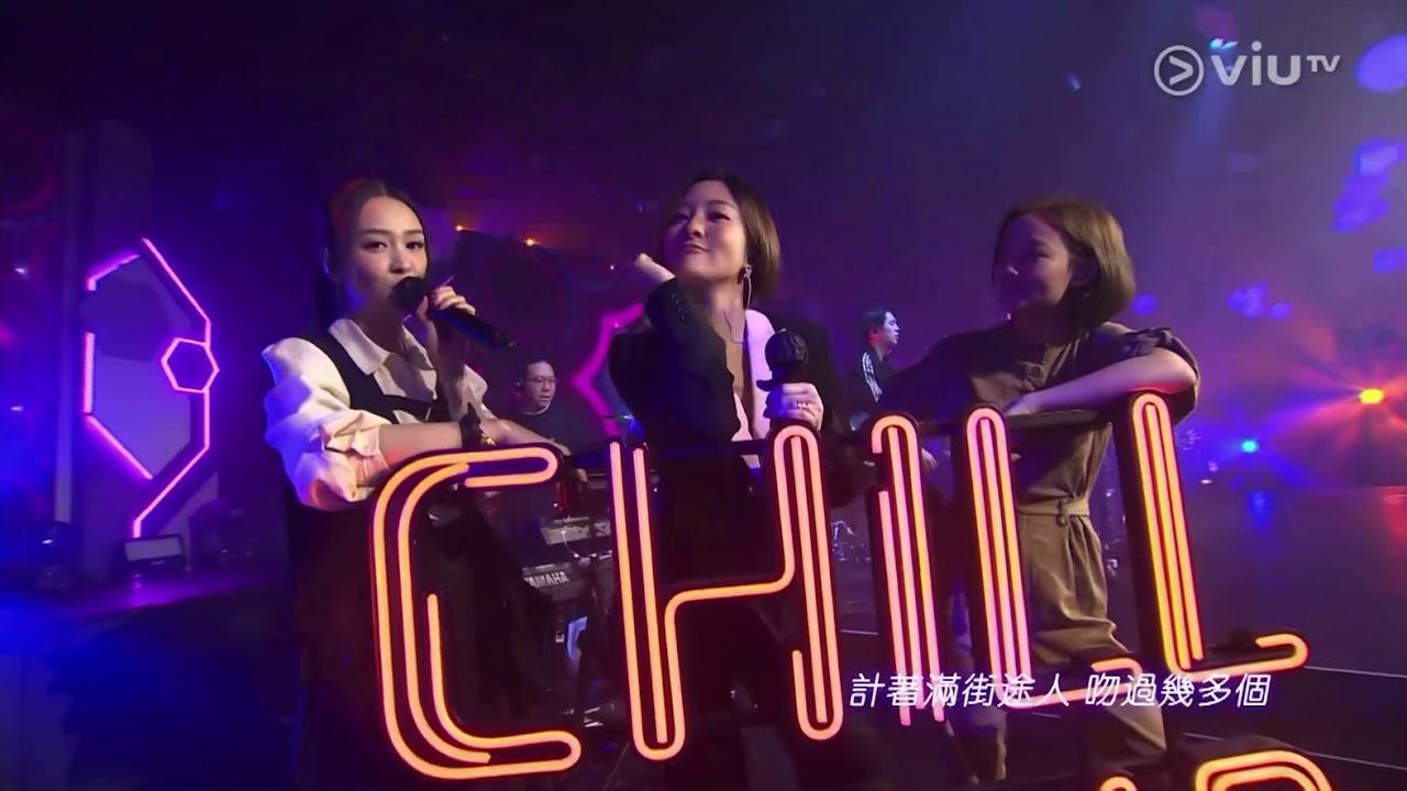 Chill Club / 情愛現代事故 / Thor Lok / 駱振偉 / ViuTV / Live / HotCha / 張 ...