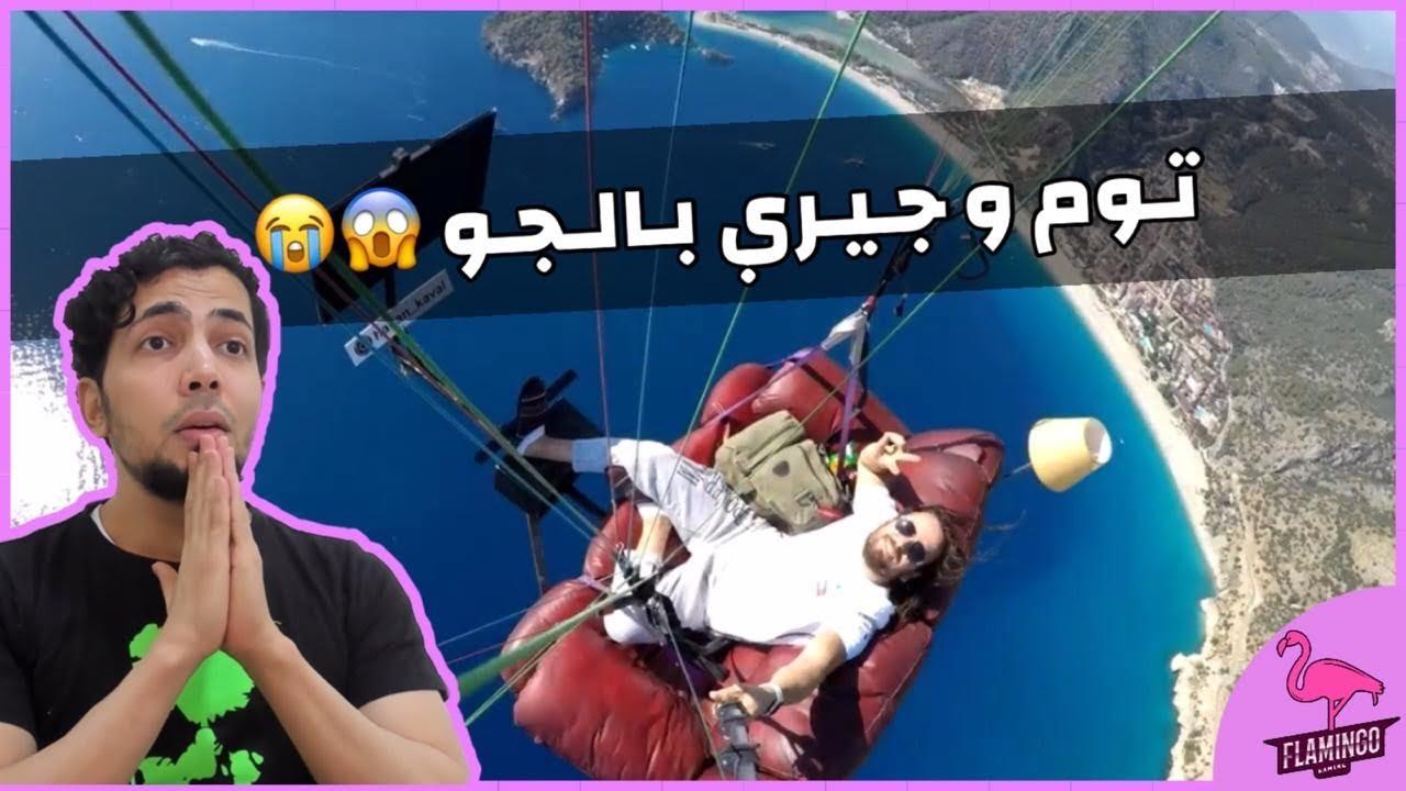 القفز المظلي: كنبه 🛋 وتلفزيون 📺 ويتفرج توم وجيري 😳😱 - YouTube