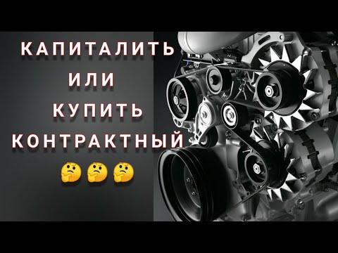 Капитальный ремонт двигателя? Или купить контрактный двигатель? Ниссан Альмера N16 с мотором QG15DE.