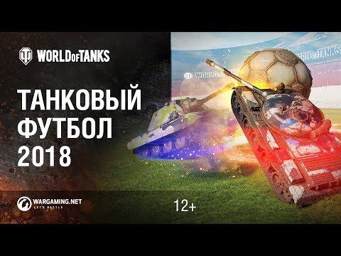 Танковый футбол 2018. Подробности[World of Tanks] - Прикольное видео онлайн
