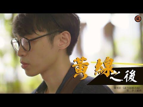 阿呆 Roy Cheung - 黃線之後 (Official Music Video) 微電影《請勿超越黃線》第二季主題曲