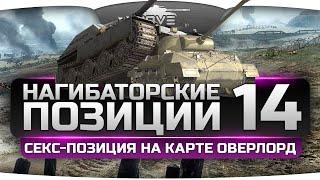 Нагибаторские Позиции World Of Tanks #14. Секс-позиция на карте Оверлорд!