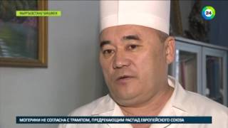 В Кыргызстане скорбят по жертвам Boeing   МИР24