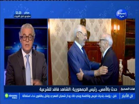 حدث بالأمس ..رئيس الجمهورية : الشاهد فاقد للشرعية