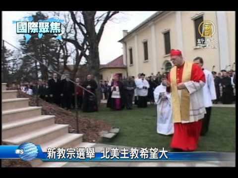 【國際新聞】新教宗選舉...
