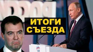 Медведева выгнали перестановки Путина и пиар перед выборами