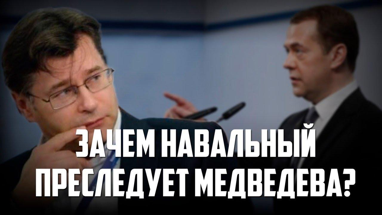 Зачем Навальный преследует Медведева?