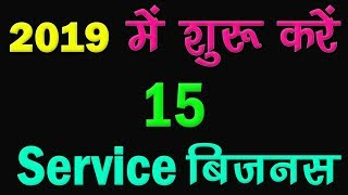 Top 15 Services Business ideas for india in 2019 || Most profitable small scale business in 2019