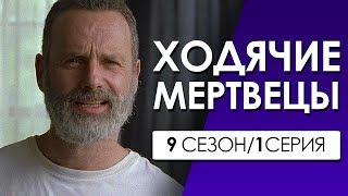 ХОДЯЧИЕ МЕРТВЕЦЫ 9 сезон 1 серия (Переозвучка, смешная озвучка)