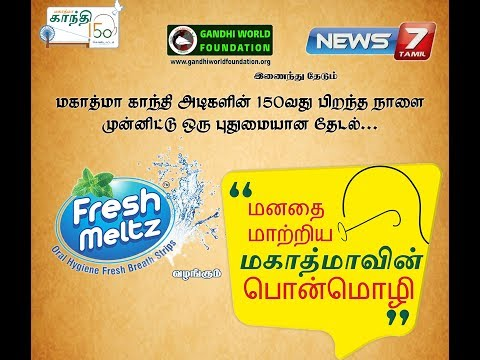 Gandhi World Foundation in association with News 7