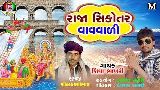 Shiva Bhakhri Raja Sikotar Ni Vavavadi New Gujarati Song