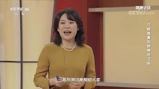 [健康之路]六味地黄丸你用对了吗 只有肾阴不足的人才适合吃六味地黄丸| CCTV科教