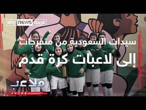 ملاعب | هُنّ.. سيدات السعودية من متفرجات إلى لاعبات كرة قدم  - نشر قبل 2 ساعة