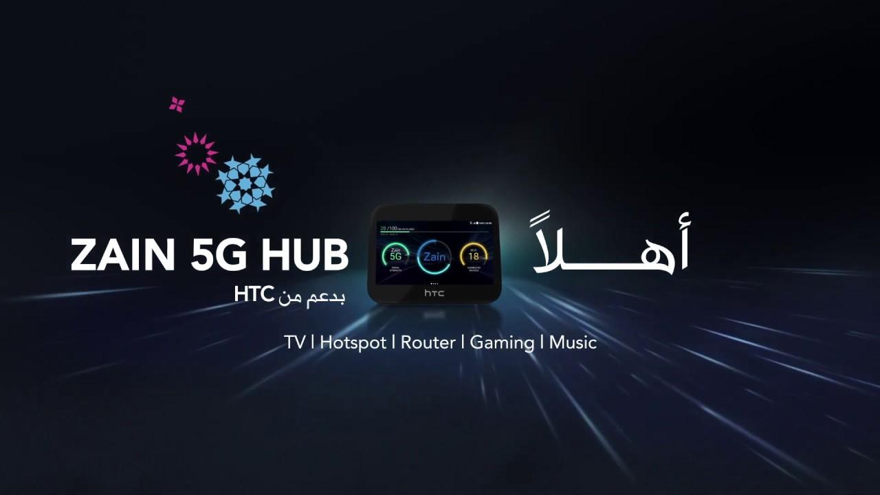 Zain 5g Hub جهاز Youtube