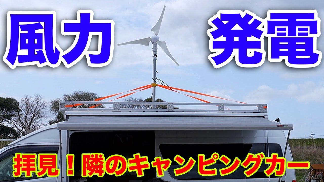 史上初!?風力発電つきのキャンピングカー!ダイレクトカーズさんのハイエースキャンピングカーに風力発電を設置!