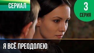 ▶️ Я всё преодолею 3 серия - Мелодрама | Фильмы и сериалы - Русские мелодрамы