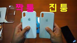 가짜 아이폰 실리콘 케이스 정품과 비교해보았습니다.