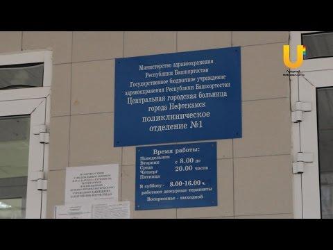 Поликлиника №1. 28 лет на страже здоровья.