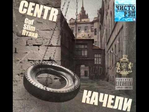 Альбом: Centr - Качели