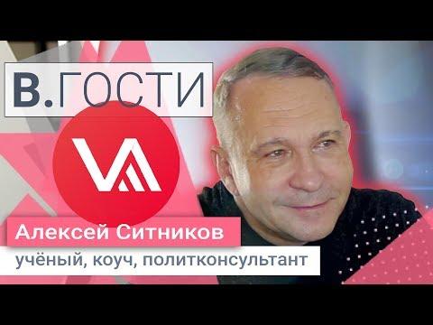 «В. Гости» Алексей