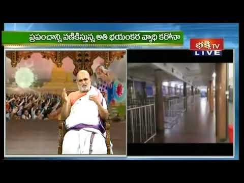 దేవాలయాల్లో వాయిదావేసిన ఉత్సవాలను తిరిగి ప్రారంభించేటప్పుడు ఇలా ప్రారంభిస్తారు..! | Bhakthi TV