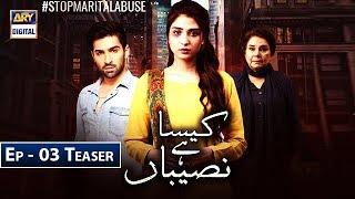 Kaisa Hai Naseeban Episode 3 | Teaser | ARY Digital Drama