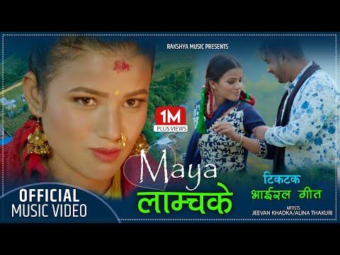 MAYA LAMCHA K || मयाँ लाम्च के || NEW NEPALI LOK SONG || 2076/2020 BY GOBINDA PANGENI/KALIKA ROKA