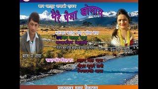 New Nepali Lok Deuda song 2074/2017 Merai Paima Kholaya |  Shova Thapa & Man Bdr Thapa