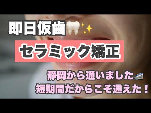 歯並びが悪く上の歯の真ん中2本が大きくて出ていた