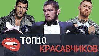 ТОП 10 КРАСАВЧИКОВ В UFC