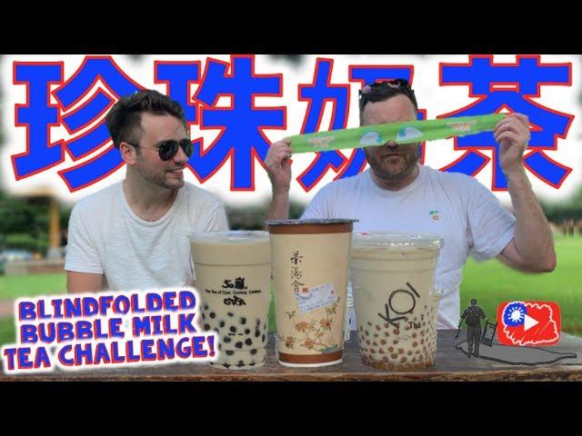 珍珠奶茶蒙眼挑戰 BUBBLE Milk Tea BLINDFOLD Challenge