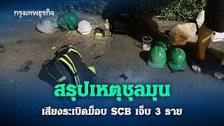 สรุปเหตุชุลมุนเสียงระเบิดม็อบ SCB เจ็บ 3 ราย