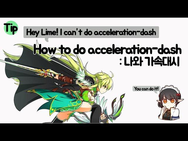 [Elsword KR] Night Watcher acceleration-dash Tip / ??? ?? ?? ?? ?