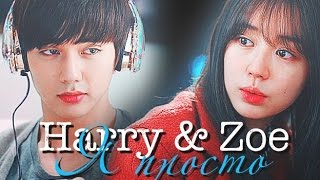 Download Harry & Zoe | Я просто [for TheNastia92 & MaruK] Mp3 and Videos