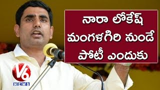 Special Story | Why Nara Lokesh To Contest From Mangalagiri Constituency..? | AP Elections 2019 | V6