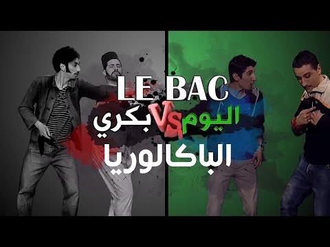 LE BAC - Bekri Vs Lyoum - Zanga Crazy & Mister x - Ep 01