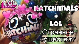 Шооок!! Странное создание в шарике ЛОЛ?? | Hatchimals + LOL