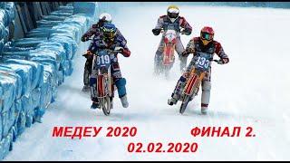 МЕДЕУ 2020 FIM Ice Speedway World Championship Финал 2 Падения Полуфиналы финал и награждение
