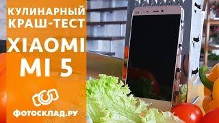 XIAOMI MI 5 против мачете: краш-тест от Фотосклад.ру
