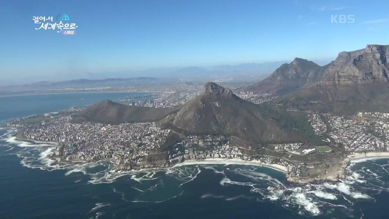 남아프리카공화국에 있는 인간과 자연이 함께 쌓아올린 케이프타운 [걸어서 세계속으로] 20200919