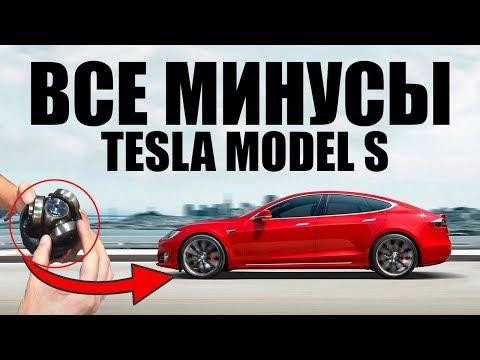 -Минусы Tesla Model