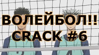 ВОЛЕЙБОЛ Haikyuu CRACK 6 ЧЁЁЁЁЁ