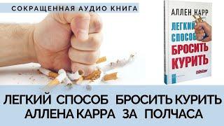 Легкий способ бросить курить Аллен Карр Аудиокнига за 30 минут Как бросить курить