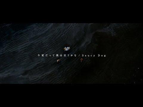 Saucy Dog「今更だって僕は言うかな」Music Video <4th Mini Album「テイクミー」2020.9.2 Release>