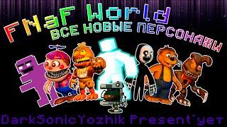 FNaF World Update 2: КАК ПОЛУЧИТЬ ВСЕХ НОВЫХ ПЕРСОНАЖЕЙ? All New Characters