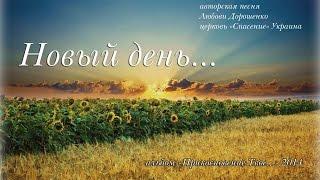 """""""Новый день""""  Любовь Дорошенко (альбом """"Прикосновение Твое"""")"""