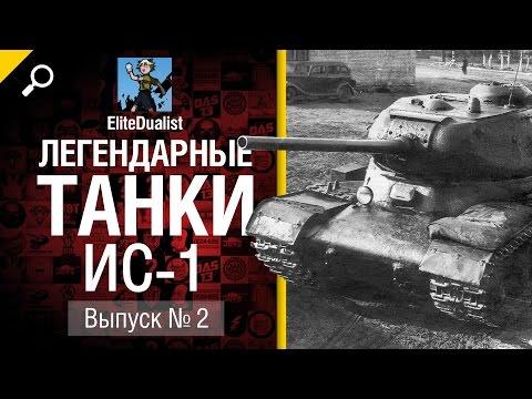 ИС-1 - Легендарные танки №2 - от EliteDualistTv [World of Tanks]