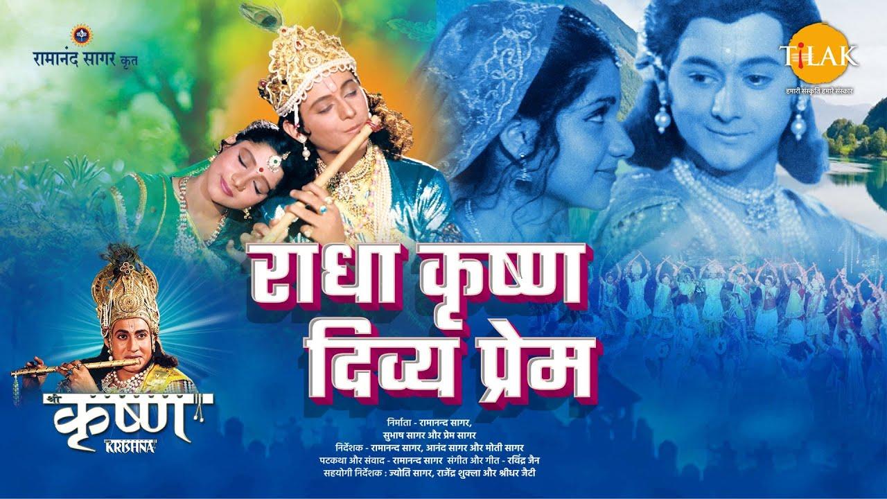 Download राधा कृष्ण दिव्य प्रेम | Radha Krishna Divya Prem | Movie | Tilak
