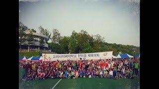 2019 고려사이버대학교 한마음 체육대회